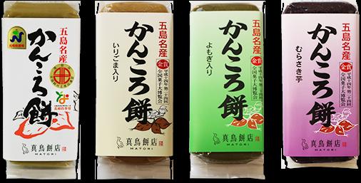 五島名産かんころ餅(大)
